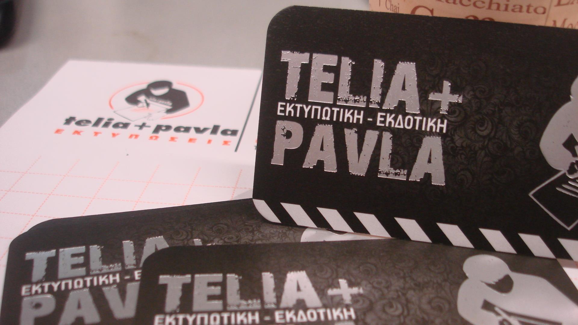 επαγγελματικές κάρτες με εφαρμογή θερμοτυπίας